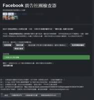 Facebook 廣告社團檢查器,讓你避免了被詐騙的可能性