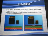 新一代 SD 卡 UHS_II 現身日本 CP+ 展