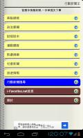 【行動新聞王】~手機看新聞的好工具