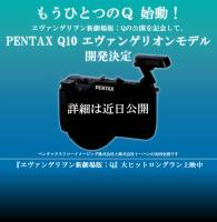 Pentax Q10 即將推出福音戰士特別版!