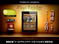 MagicReader 讓你翻書跟翻臉一樣!