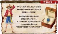 限量9999,海賊王新世界啟動,要價近3萬日元的指針手錶