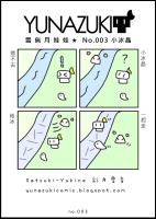 [分享]我自己畫的可愛四格漫畫--Yunazuki Comic 雪無月娃娃 Satsuki Yuki