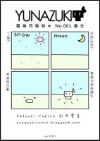 [分享]我畫的可愛四格漫畫