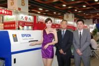 Epson 在國際印刷機材展展現深入食衣住行育樂的數位列印機具