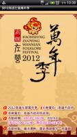施文彬創辦的 app 公司的第一作: 2012 高雄左營萬年季 app