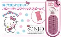 Hello Kitty 40 週年 Panasonic 藍牙喇叭