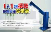 一人一燈搶救綜藝天王吳宗憲,有興趣買299元的紙LED燈嗎