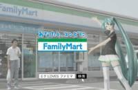 全家x初音未來:夢幻歌姬來站台
