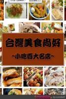 【自製APP分享】台灣美食尚好-小吃百大名店(玩家必備)