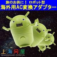 綠色機器人造型的ADAPTER