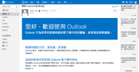 Outlook.com:我想當小三,Gmail 的朋友們趕快來劈腿嘛