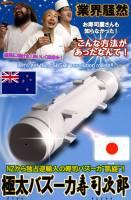 壽司火箭發射倒數,3…2…1…