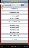 [APP] 華語流行音樂排行榜