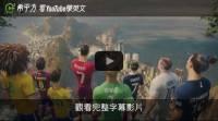 【希平方英文報】看勵志動畫迎接2014世足賽