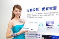 Epson 新一代薄型商務投影機主打 iProjection 無線投影功能