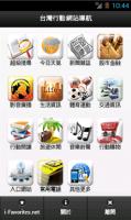 [APP] 台灣行動網站導航
