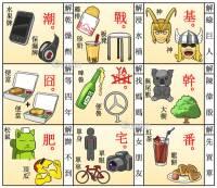 麵麵不要辣辣:食物相剋圖解2012年阿麵版