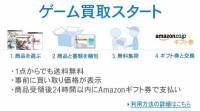 amazon-co-jp 進入二手遊戲市場,「amazon遊戲收購服務」開始!