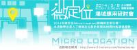微定位 Micro-Location 場域應用研討會5 8台北場