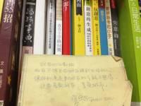 我和詹宏志《城市人》在「貓格拉底二手書店」的相遇