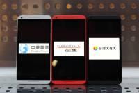 中華電信 遠傳電信 台灣大哥大 4G 手機和資費懶人包