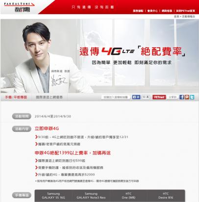中華電信、遠傳電信、台灣大哥大 4G 手機和資費懶人包