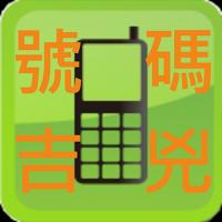 【自製軟體分享】-易經號碼吉兇試算 行動號碼 車牌號碼 家用電話號碼 android app