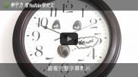 【希平方英文報】睡越久越累?午覺別超過半小時