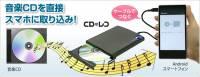 日本 IO Data 推出可搭配 Android 手機播放音樂與轉檔的外接 CD-ROM