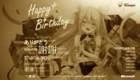 錯過小光(藍澤光)今年生日的朋友,恐怕...唉...