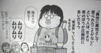 日本最新研究報告:「御宅族」負面意義降低 「輕度阿宅」增長