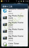 大相框小工具 - 讓回憶佔據桌面