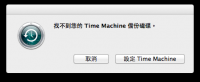 科 How-to:停用 OS X Lion 中 Time Machine 本機硬碟備份