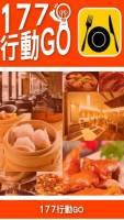 177行動購-美食餐廳APP