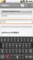 Android上好用的Lime HD中文輸入法03--更好的使用篇