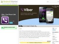 Android上的Viber正式版來嚕!