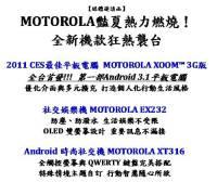 Motorola XOOM 3G版正式登場,作業系統Android 3.1。不過……現在好像是And