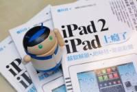 mAn的手繪公仔畫好嚕,外加先前徵iPad2佳句活動尋人啟事