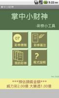 [自製] 掌中小財神 台灣彩券小工具 V 0.8.0
