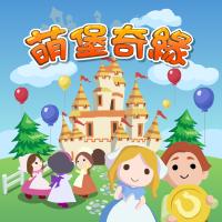 萌到爆! UBI推出首款Facebook遊戲《萌堡奇緣》中文版
