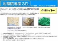 列印日本!國土地理院推出對應的 3D Printing 地圖