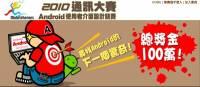 快來癮科技報名「Mobilehero 2010通訊大賽」最大獎是30萬元喔!