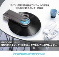 不需電腦!黑膠唱片直轉 MP3