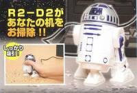 桌上的渣渣屑屑,就交給R2-D2來解決吧