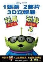 (好電影)騙很大?看《玩具總動員1+2》3D版值不值?