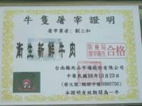 台南東門路 新鮮牛肉湯