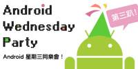 Android 同樂會第三趴!Android玩家 vs 應用程式開發者