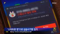 逆轉泡菜:韓國警方利用 whoscall 擒獲詐騙累犯