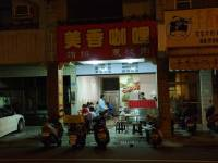 台南民族路 美香咖哩
